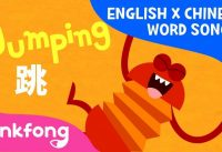 maxresdefault 4 200x137 - Action (动作)   English x Chinese Word Songs   Pinkfong Songs for Children