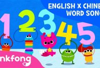 maxresdefault 52 200x137 - Numbers1-5 (数字1-5) | English x Chinese Word Songs | Pinkfong Songs for Children